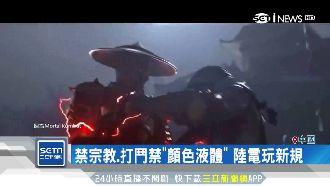 中國電玩新規定!禁宗教 只能簡體字