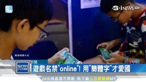 中國電玩管透透!禁宗教、禁噴「顏色液體」