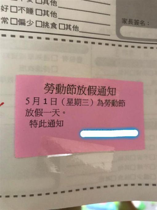 51勞動節放假…他想跟老婆甜蜜約會,卻收「心碎字條」怨:我招誰惹誰了。(圖/翻攝自爆怨公社)