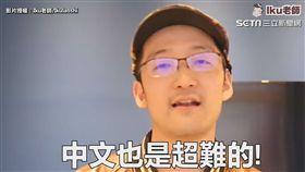 ▲Iku老師分享學習中文遇到的困難。(圖/Iku老師 授權)