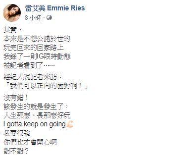 雷艾美 臉書