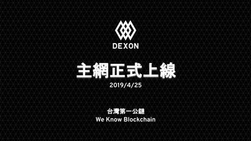 台灣第一公鏈平台 DEXON主網今正式上線