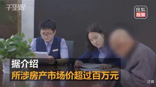 8旬爺把房產送給看護/翻攝自热搜榜YouTube