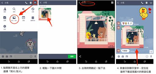 通訊軟體,LINE,Android,更新,按鍵,翻譯,聊天室