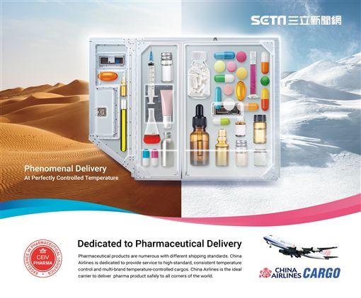 華航,國際航空運輸協會醫藥品冷鏈運輸,貨運,/華航提供