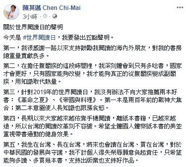 陳其邁發五點聲明,臉書