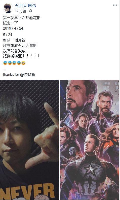 五月天阿信也搶搭《復仇者:終局之戰》熱潮。(圖/翻攝自阿信臉書)
