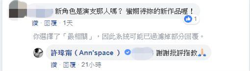 許瑋甯/翻攝自臉書