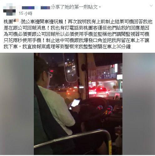 桃園,客運,司機,滑手機(圖/翻攝爆料公社)