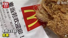 北京麥當勞炸雞翅有雞毛。(圖/翻攝自微博)