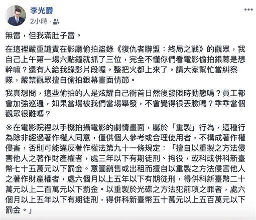 李光爵臉書發文 圖/翻攝自臉書