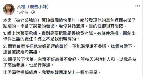 廣告小妹,韓國瑜,說話的藝術,臉書。翻攝廣告小妹臉書
