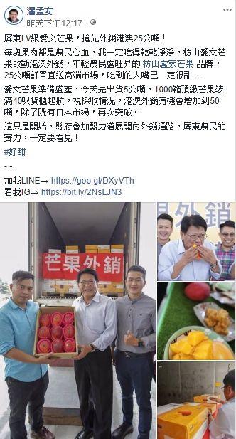 潘孟安發文芒果搶先外銷港澳,臉書