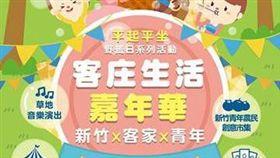 平起平坐野餐日熱鬧登場:新竹客家文化嘉年華,客家公園當鬧熱/北市府