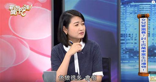 新聞挖挖哇,呂文婉,富養女兒 影片截圖