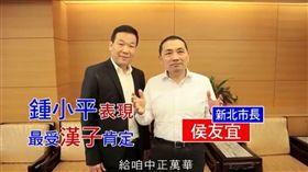 台北市議員鍾小平 翻攝自臉書