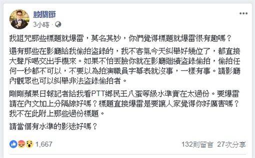 超級英雄電影《復仇者聯盟4:終局之戰》,今(24)日早上在台灣上映,各大影城都擠滿等待進場的觀眾。沒想到在電影播出時,有影迷非法偷拍、錄影,讓威秀影城公關李光爵氣得怒罵:「我不客氣今天糾舉好幾位了,都直接大聲斥喝交出手機來」,希望觀眾能當個有水準的影迷。(圖/膝關節臉書)