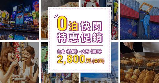 樂桃航空,大阪,快閃,機票,優惠,/樂桃航空提供