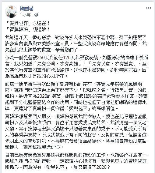 韓國瑜今(24)日在臉書重話批評「冒牌韓粉」,還強調「如果沒有愛和包容,誰又贏得了2020?」(圖/翻攝自韓國瑜臉書)