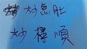 熱炒,菜單,台語,中文,爆廢公社 圖/翻攝自臉書爆廢公社