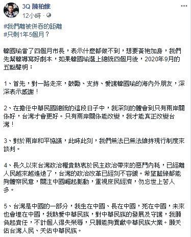 陳柏惟臉書發文,臉書