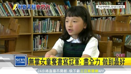 L華裔童奪冠2400