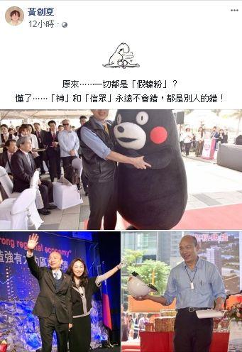 黃創夏臉書發文,臉書