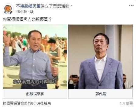 不禮貌鄉民投票虧雞爹林義豐與郭台銘,臉書