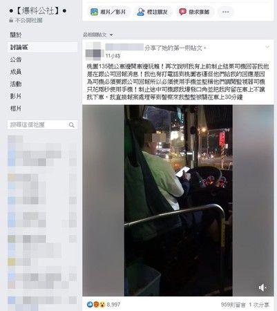 爆廢公社(臉書)