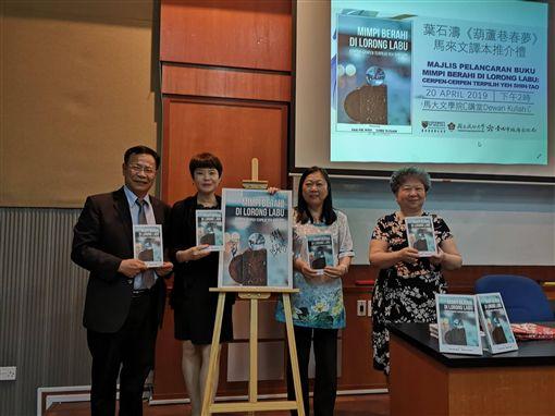 成功大學中文系教授陳益源(左1)、台南市政府文化局副局長周雅菁(左2)、馬來西亞馬來亞大學中文系系主任潘碧華(右2)和駐馬來西亞台北經濟文化辦事處文化組長周蓓姬(右1)20日在馬來西亞馬來亞大學推介「葉石濤短篇小說」馬來文譯本。中央社記者蘇麗娜吉隆坡攝 108年4月23日