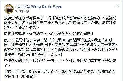 高雄市長韓國瑜昨(24)日晚在臉書po文,斥責「冒牌韓粉」分化藍營,還強調「真韓粉想幫我們交朋友、假韓粉想幫我們樹敵人」。對此,名嘴謝寒冰、民運人士王丹認為,韓國瑜的成敗關鍵在於「韓國瑜的嘴巴」。(圖/翻攝自臉書)