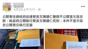 台北市藍姓男子在臉書公開發文要執行總統蔡英文及副總統陳建仁的死刑(翻攝臉書)