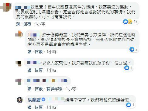 翻攝自洪慈庸臉書