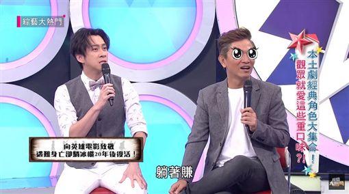 伊正/翻攝自綜藝大熱門YouTube