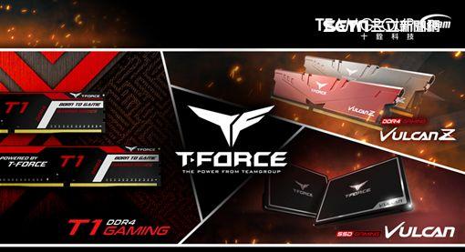 十銓科技,T-FORCE,電競,T-FORCE T1電競記憶體,T-FORCE VULCAN Z電競記憶體,T-FORCE VULCAN電競高速固態硬碟