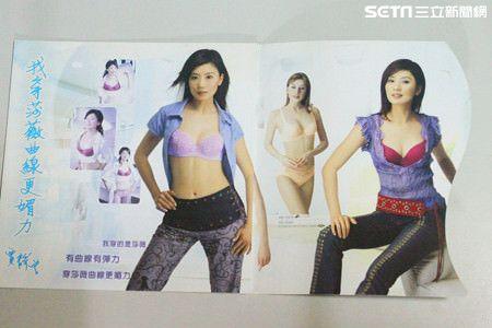 台北,賈靜雯,我們與惡的距離,內衣,型錄,亨利市