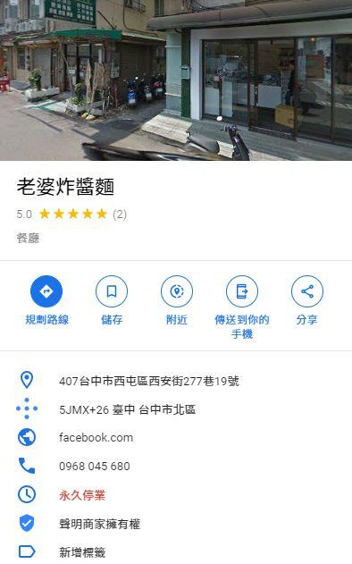 店家資訊顯示已歇業。(圖/翻攝Google Map)