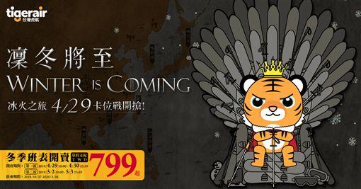 台灣虎航,冬季班表,開賣,促銷,機票,/台灣虎航提供