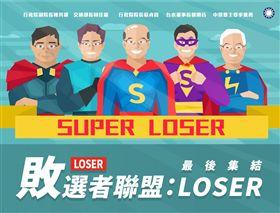 國民黨嘲諷蘇內閣(圖/翻攝自中國國民黨KMT臉書)