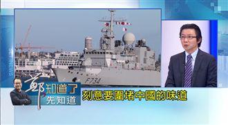 法軍艦穿越台海 他曝:刻意圍堵中國