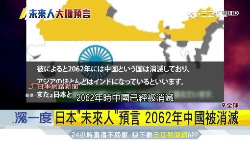 年 未来 人 2062