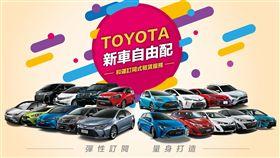 ▲TOYOTA推出新車自由配訂閱式租賃服務。(圖/TOYOTA提供)