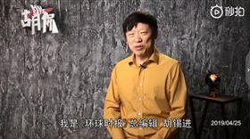 (圖/翻攝自微博)環球時報,胡錫進