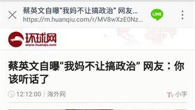 蔡英文被環球網諷刺。