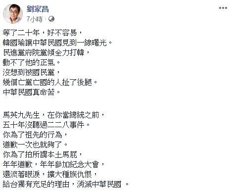 劉家昌 臉書