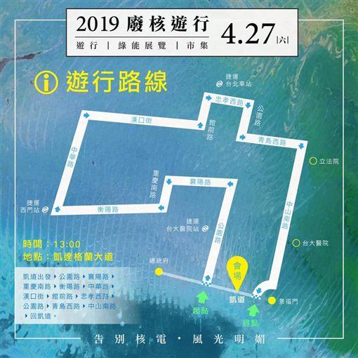 全國廢核行動平台27日舉辦「告別核電,風光明媚」遊行路線圖。(圖/翻攝全國廢核行動平台臉書)