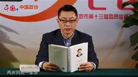 王浩宇,習近平,著作,宣讀,兩岸一家親,叛國,徐正文 圖/翻攝自王浩宇臉書