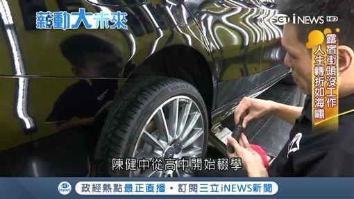 從街友到頭家 靠洗車鍍膜翻身 年收800萬