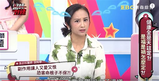 田知學 圖/翻攝自YouTube