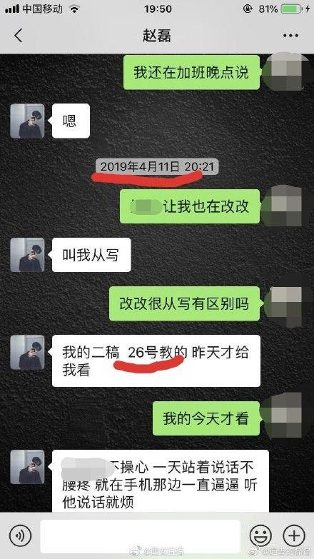 中國大陸,大專生繳交論文被導師退件後自盡身亡(圖/翻攝自微博)